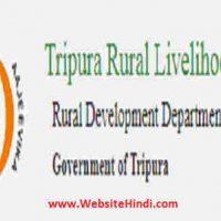 त्रिपुरा ग्रामीण आजीविका मिशन (TRLM) के अंतर्गत विभिन्न पद हेतु भर्ती 2020