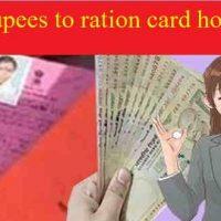 राशन कार्ड धारक को 1000 रूपये DBT माध्यम से [आवेदन करने का तरीका]