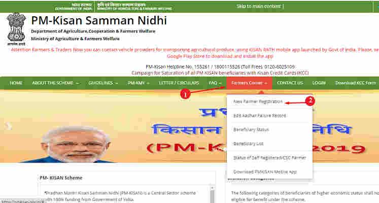 Farmers corner website hindi