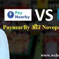 Paynearby Vs Novopay इनमे से सबसे अच्छा Aeps कंपनी कौन है ?