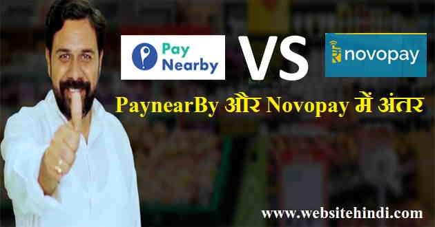 paynearby vs novopay