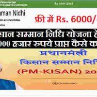 पी.एम किसान सम्मान निधि योजना हेतु आवेदन कर 6000 हजार रुपये प्राप्त कैसे करें !