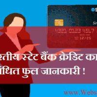 भारतीय स्टेट बैंक क्रेडिट कार्ड के बारे में फुल जानकारी |