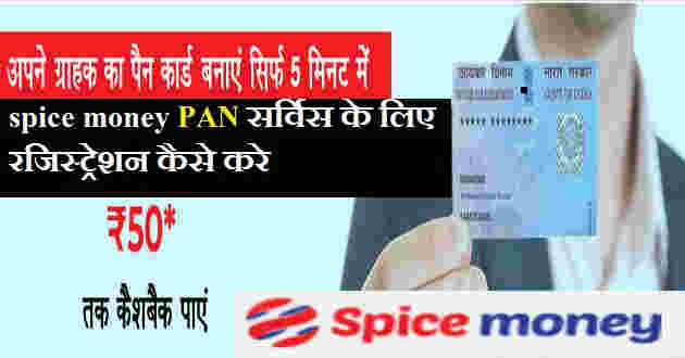 spice money pan card active kaise kare