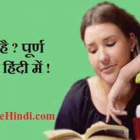बैचलर ऑफ आर्ट्स (BA) क्या है ? पूरा जानकारी हिंदी में !