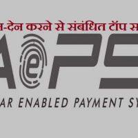 Best aeps service provider In India | भारत में पॉपुलर A.E.P.S सर्विस