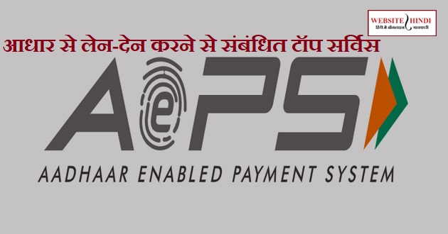 Best aeps service provider In Hindi