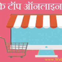 Best Online Shopping Sites In india | भारत के टॉप ऑनलाइन बाज़ार
