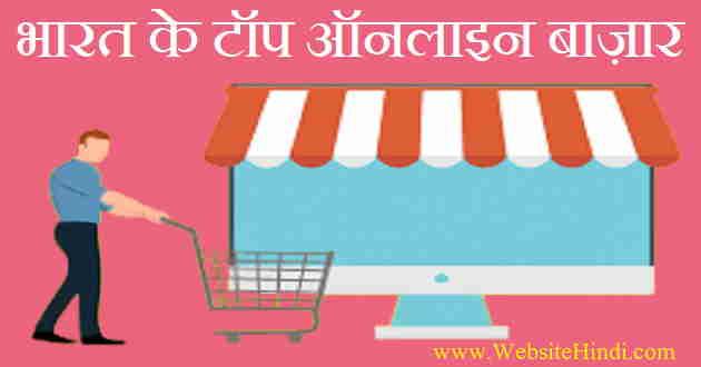 Best Online Shopping Sites In Bharat