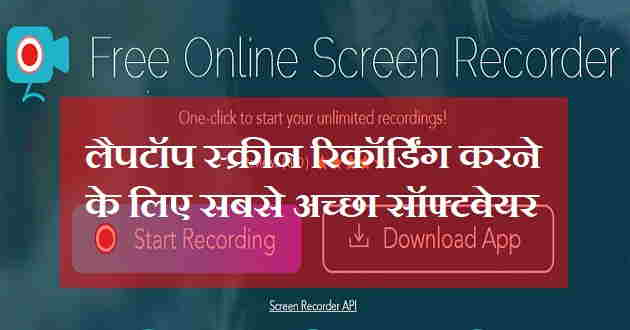 Free Screen Recording Software