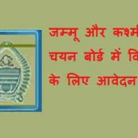 जम्मू और कश्मीर सेवा चयन बोर्ड (JKSSB) में विभिन्न पदों लिए आवेदन मनात्रित !