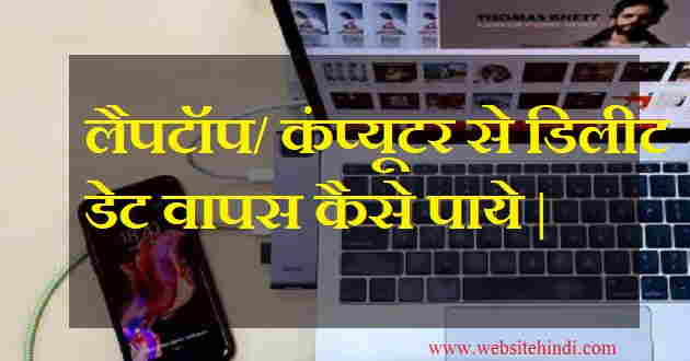 Premium Hard Drive Recovery Software for Windows and Mac website hindi