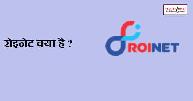 Roinet kya hai Hindi