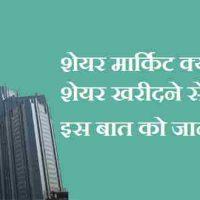 Share Market क्या हैं ? फुल जानकारी हिंदी में !