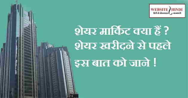 Share Market Kya Hai Hindi