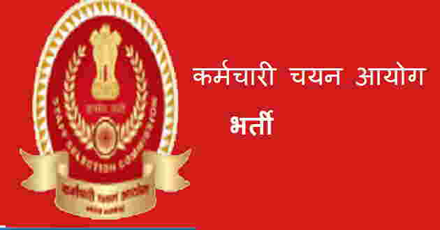 Staff Selection Commission hindi