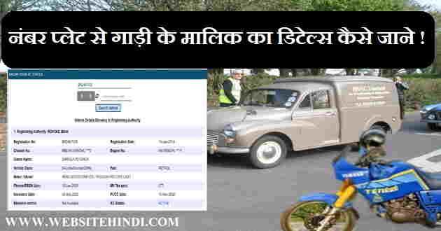 Vehicle Owner Information website hindi