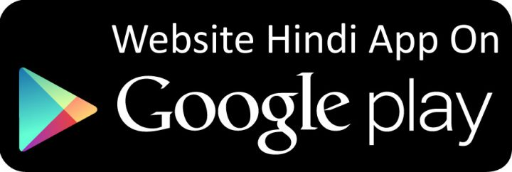 website hindi android app