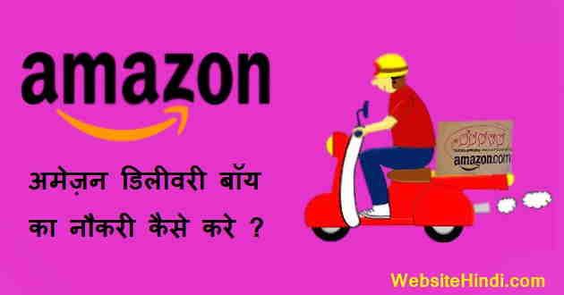 Amazon Delivery Boy hindi