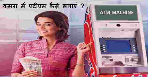 Atm Machine website hindi