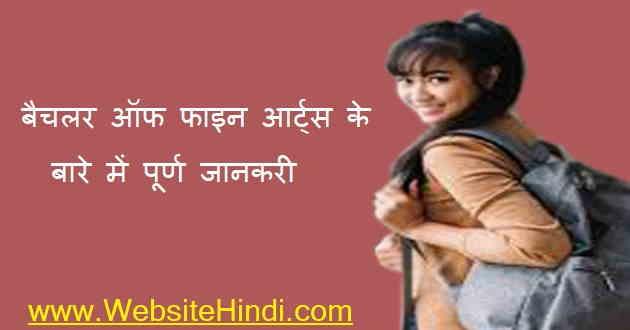 Bachelor Of Fine Arts In Hindi