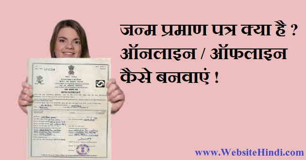 Birth Certificate Online website hindi