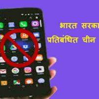भारत सरकार द्वारा प्रतिबंधित चीन ऐप की सूची