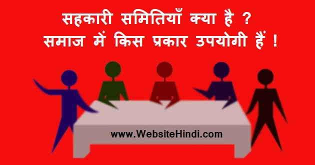 Cooperative Society Kya Hai Hindi