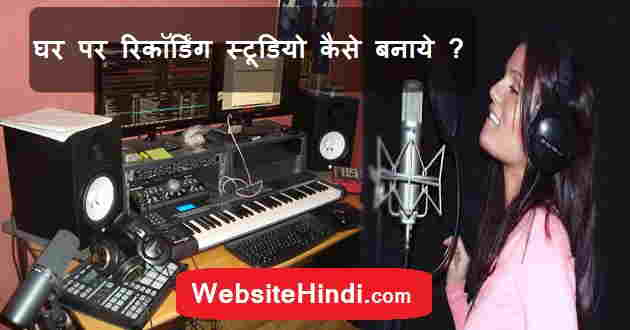 Home Music Recording Studio website hindi
