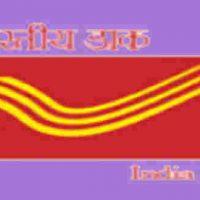 जम्मू कश्मीर ग्रामीण डाक सेवक में बम्पर भर्ती 2020