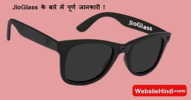 JioGlass website hindi