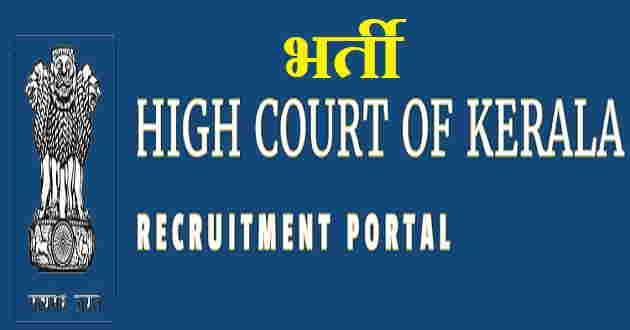 Kerala High Court website hindi