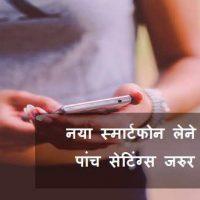नए स्मार्टफोन लेने के बाद 6 सबसे महत्वपूर्ण सेटिंग्स जरुर करें !