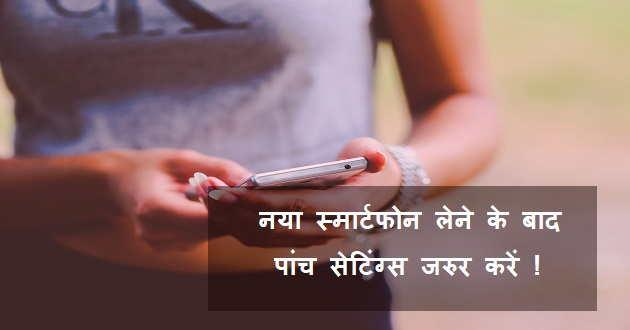 New Smartphone settings kaise kare