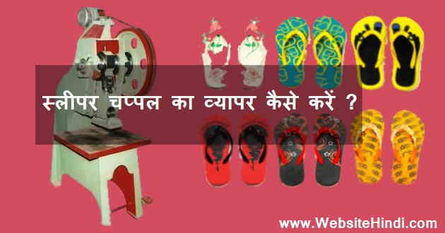 Slipper Making Machine Business Plan In Hindi