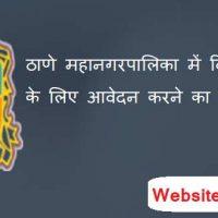 ठाणे महानगरपालिका (Thane Municipal Corporation) में विभिन्न पद के लिए आवेदन करने का मौका !