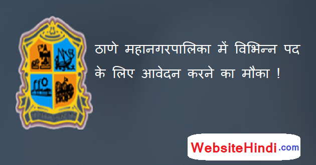 Thane Municipal Corporation website in hindi