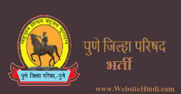 Zilla Parishad Pune website hindi