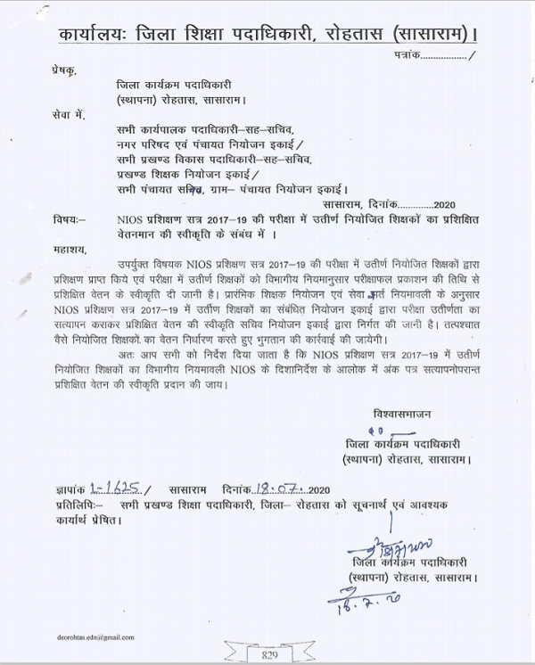 niyojit teachers certificate satyapan