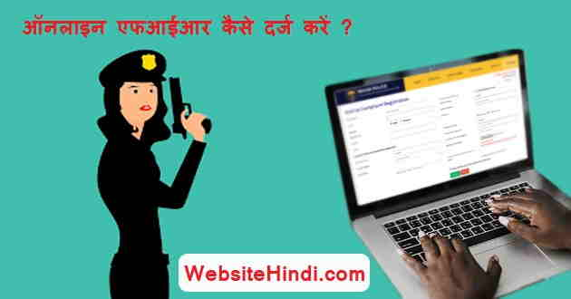 online fir kaise kare in hindi