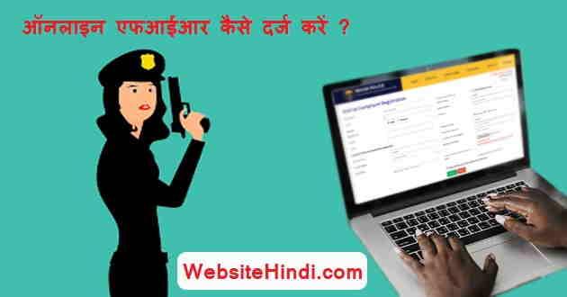 online fir kaise kare in hindi