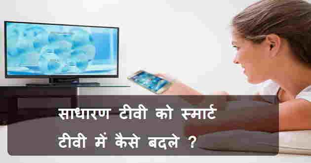 smart led tv website hindi