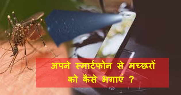 smartphone Mosquitoes website hindi