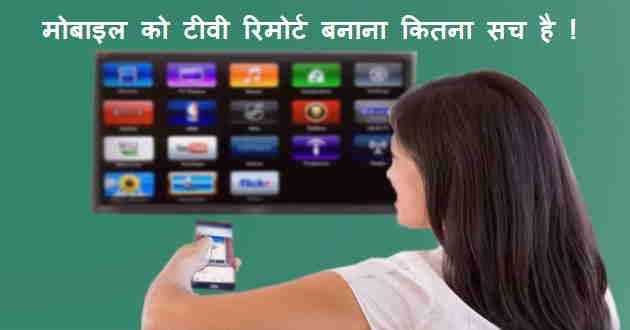 tv remote kaise banaye