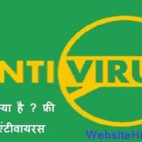 एंटीवायरस क्या है ? फ्री में कौन सा एंटीवायरस इस्तेमाल करें |