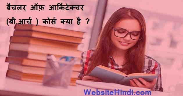 B Arch kya hai hindi