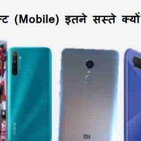 चाइना प्रोडक्ट (Mobile) इतने सस्ते क्यों होते है ?