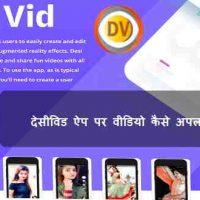 देसीविड (DESIVID) ऐप पर वीडियो कैसे अपलोड करें?