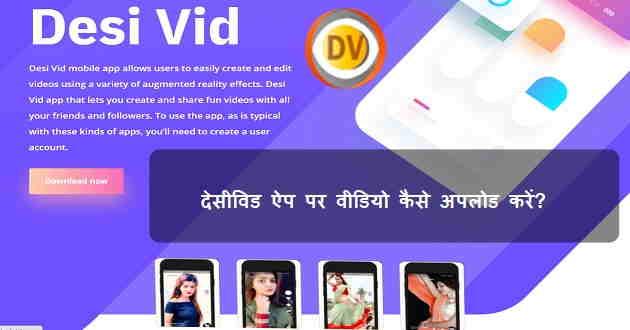 Desivid App