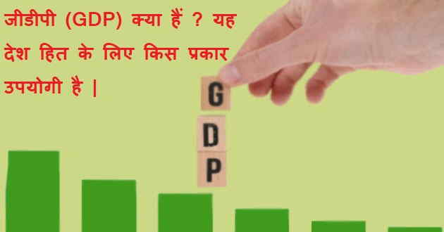 GDP KYA HAI HINDI